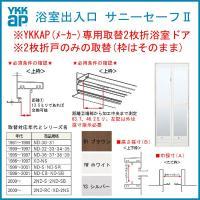 浴室ドア 旧YKKap専用 2枚折戸ドアのみ取替 サニセーフII Sタイプ 取替障子ABC 幅510...