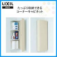 LIXIL(リクシル)  INAX(イナックス) コーナーウォールキャビネット SUA-CN101/...