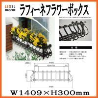 ラフィーネフラワーボックス W1409×H300 アルミ鋳物製 LIXIL TOSTEM リクシル ...