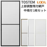 DIY用網戸 LIXIL オーダーサイズ テラスサイズ 1枚セット 本体巾800-899mm レール...