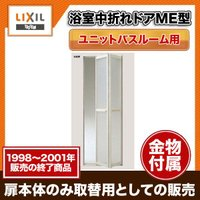 取替用浴室2枚折れドアME型 ステンレスパネル壁用 トステム製ユニットバス用 DH1899ミリ 19...