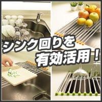 シンクロールは、野菜や果物などを水洗いした後、一時的に置いておく場所として利用したり、洗い物をした食...