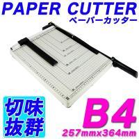 ■ペーパーカッター「裁断機」 ■B7、B6、A5、B5、A4、B4対応 ■普通紙20枚〜25枚(目安...