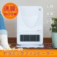 ■寒い冬でも足元ポカポカ♪ ■キッチン・トイレの足元ヒーター! ■暖房機能で素早く足元を暖めます! ...
