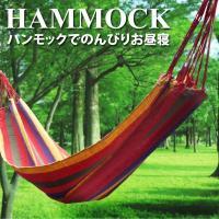 ■ハンモックでのんびりお昼寝! ■木につるして快適な時間をお過ごし下さい。 ■アウトドア・海・山・キ...