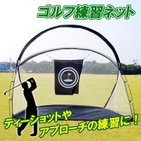 ■ビッグサイズのゴルフ練習ネットです。 ■かんたんなセッティングで本格的な練習ができます。 ■固定用...