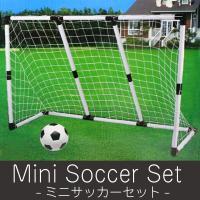 ■簡単組立! ■すぐ使える! ■子供用ミニサッカーセットです! ■サッカーゴールは組み立て方次第で、...