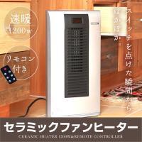 ■リモコン付きで便利なセラミックヒーターです。 ■ストーブやエアコンと異なり、スイッチを点けた瞬間か...