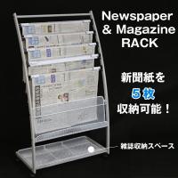 ■オフィスやお店への設置がオススメ♪ ■ニュースペーパー&マガジンラックです! ■新聞は5紙収納可能...