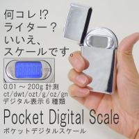 ■えっ、何コレ!? ■ライターじゃありません、ライター型デジタルスケールです! ■0.01〜200g...