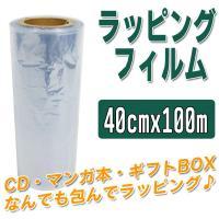 ■自作CDや店舗商品などをカンタンにラッピング! ■温めるだけできれいに密着するチューブ(筒)状シュ...