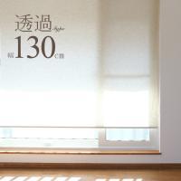 ロールスクリーン 130cm 麻タイプ ブラインド