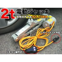 ■2t12Vの電動ジャッキ!  ■ジャッキアップに助っ人登場です!  ■シガー電源でジャッキアップが...