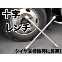 ■トラックのタイヤ交換などに!大型用十字レンチです。  ■6角ソケットのサイズは27,29,30,3...