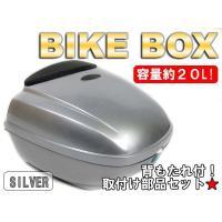 ■小型バイクリアボックスです。  ■容量約20L!書類など通勤通学にもってこいです。  ■フルフェー...