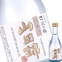 (単品) 沢の鶴 純米酒 山田錦 300ml瓶 (清酒) (日本酒) (兵庫)