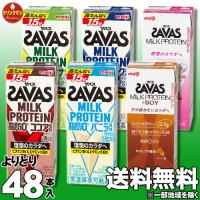 明治 ザバス ミルクプロテイン 脂肪0 ◆6種類からよりどり2ケース 200ml×48本 ◆ ミルクプロテインを手軽に摂取 人気のザバスミルク SAVAS MILK PROTEIN