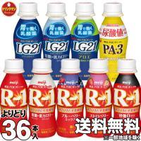 よりどり 明治 ヨーグルト ドリンク タイプ R-1LG21PA-3 ■8種類から3種類ご選択合計36本■送料無料 (クール便)