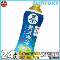 サントリー 緑茶 伊右衛門 贅沢冷茶 PET 500ml×24本 【梱包A】 drinkman