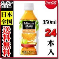 【コカ・コーラ直送品】Minute Maid ミニッツメイド 朝の健康果実 オレンジ・ブレンド  PET 350ml×24本|drinkman