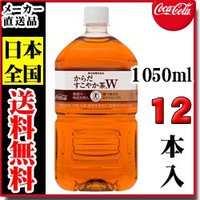 【コカ・コーラ直送品】Coca Colaからだすこやか茶W  PET 1050ml×12本(特定保健用食品) drinkman
