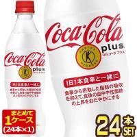 ポイント5倍 コカ・コーラ プラス 470mlPET×24本 特定保健用食品 トクホ 賞味期限:2ヶ月以上 【3~4営業日以内に出荷】 代引不可 送料無料