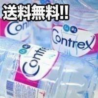 コントレックス contrex  水・ミネラルウォーター ナチュラルウォーター 天然水   【お届け...