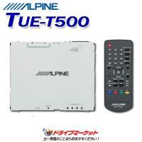 TUE-T500 4×4地上デジタルチューナー アルパイン