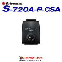 【今だけポイント2倍】【代引き手数料無料】 DRIVEMAN 720アルファプラス