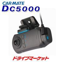 DC5000 カーメイト ドライブレコーダー 360度カメラ 全天球録画 駐車監視対応 スマホ連携 日本製 d'Action 360S ダクション ドラレコ