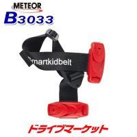 スマートキッズベルト B3033 チャイルドシートの代わりに後部座席のシートベルトに簡単装着 携帯型幼児用シートベルト(体重15kg~36kg/3歳~12歳)