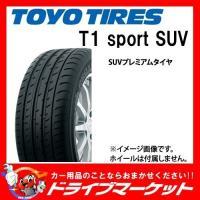 【今だけポイント2倍】【送料・代引き手数料無料】 トーヨー プロクセス T1 スポーツ SUV