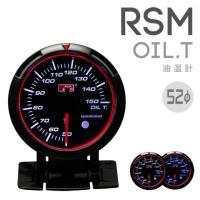 RSM エンジェルリング 油温計 52Φ 文字盤周囲の 【レッドリング】 が輝く! 人気商品  ■当...