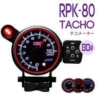RPK 80Φタコメーター  ■ホワイト/アンバーレッド/ブルー 3色切替、ピークホールド、2種類の...