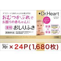 ドクターハート 薬用 赤ちゃんのおしりふき70枚入×24パック  薬用おしりふき 日本製 医薬部外品...