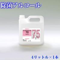 メイプルアルコール 除菌 アルコール 濃度75% 4L エタノール製剤 除菌液