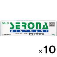 (第2類医薬品)セロナ軟膏 20g×10個(佐藤製薬)(4987316014142)(セルフメディケーション税制対象)(送料無料!)