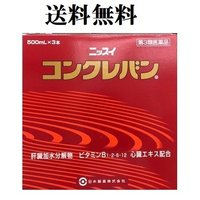 コンクレバン 500ml×3 第3類医薬品 ニッスイ 送料無料
