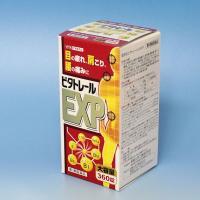 (第3類医薬品) 「目の疲れ」「肩こり」「腰の痛み」などのツライ症状に   成分   3錠(1日最...