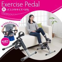 ながら運動で、無理なく習慣化! 椅子に座ったままでペダルがこげる、簡単エクササイズ。 ペダルの負荷は...