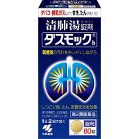 ■製品特徴 ◆タバコや排気ガスなどで、せき・たんが続く方のお薬です ◆漢方処方「清肺湯(せいはいとう...