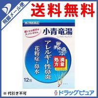 【商品説明】 花粉症・鼻水・アレルギー性鼻炎・気管支炎などに効果があります。 眠くなる成分は入ってい...
