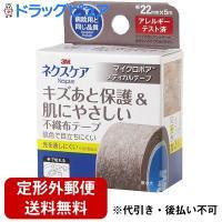 【●メール便にて送料無料 代引不可】【☆】スリーエム 3M ネクスケア マイクロポアメディカルテープ ブラウン 22mm×5m<肌にやさしい不織布テープ