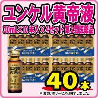 【第2類医薬品】ユンケル黄帝液 30mL×10×4セット(40本)おまけ4本