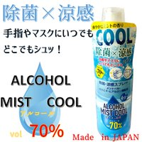 除菌×涼感 アルコールミストクール 70% 持ち運び 外出 夏用 熱中症対策 感染症対策 ウイルス対策 マスク用スプレー