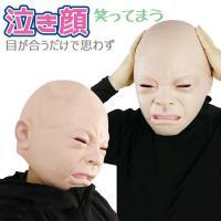 リアルマスク 赤ちゃん 泣き顔 ベビーマスク 被り物 変装 コスプレ グッズ 宴会 ハロウィン パーティー