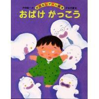 本 ISBN:9784033320304 木村裕一/作 田中四郎/絵 出版社:偕成社 出版年月:19...