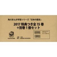 日本の歴史 特典つき全15巻+別巻1冊