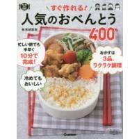 本 ISBN:9784058008669 検見崎聡美/著 出版社:学研プラス 出版年月:2018年0...
