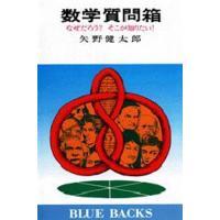 本 ISBN:9784061180086 矢野健太郎/著 出版社:講談社 出版年月:1979年12月...
